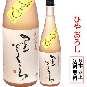 櫻田酒造能登桜純米吟醸ひやおろし720ミリひやおろしはいずれも6本以上で送料無料