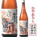 松浦酒造  獅子の里 純米ひやおろし 720ミリひやおろし6本以上で送料無料