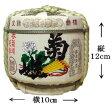 石川県白山市の酒蔵、菊姫酒造「送料無料」 菊姫ミニ豆樽 300ミリ