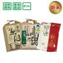 【令和2年産】新潟米 食べ比べセット【送料無料(一部地域除く