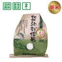 <新米>【令和3年産】新潟県産 もち米の王様 こがねもち 2kg