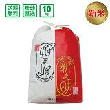 <新米予約>【令和3年産】新潟県産 新之助 10kg(5kg×2袋)【送料無料(一部地域除く】