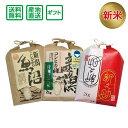 <新米予約>【令和3年産】新潟米 食べ比べセット【送料無料(