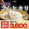 魚沼(旧塩沢)産コシヒカリ5kg