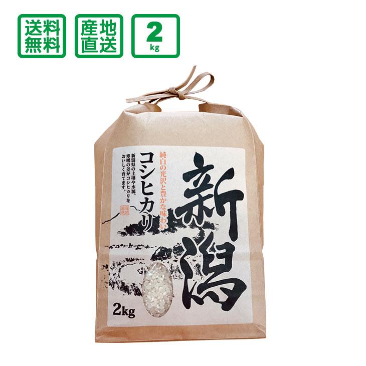 【令和元年産】新潟県産 コシヒカリ 2kg(精米)【送料無料(一部地域除く)】