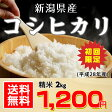 【お試し・数量限定!】【送料無料】平成28年産 新潟県産 コシヒカリ 2kg 初回限定