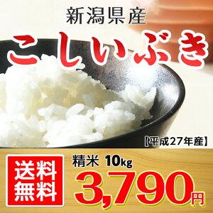 【送料無料】【平成27年産】新潟県産 こしいぶき 10kg (米袋をお選びいただけます!10k…
