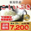 新潟県産こしいぶき玄米25kg★平成28年度