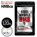 国内生産 HMB カルシウム (約1ヶ月分) サプリ サプリメント 筋トレ トレーニング HMB 国産 筋肉 送料無料人気女性モデル、有名TOPトレーナー、筋トレ愛好者に大人気!HMBca含有量!トップクラスを誇る12000mg