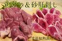 (佐賀県産 ふもと赤鶏砂肝 1kg)ブランド鶏の違いの分かる方にオススメ(鶏肉)(大容量 業務用サイズでお得) (冷凍)(お歳暮)