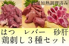 国産鶏の白レバー低温加熱調理100g