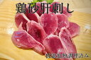 鶏肉 水郷どり 砂肝 300g 国産 千葉県産 産地直送 新鮮 とり肉 鳥肉 水郷とり 砂ぎも すなぎも 筋胃 砂ずり