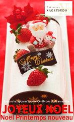 クリスマスプランタンヌーボー楽天ランキング5年連続第1位フルーツロールのクリスマス限定早期...