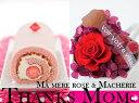 お母さんありがとう!母の日限定マメールロゼとプリザーブドフラワー【マシェリ】セットピンク...