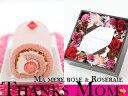 お母さんありがとう!母の日限定マメールロゼとプリザーブドフラワー【ロズレ】フランボワーズ...