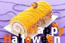 新発売記念【送料無料】【10周年記念セール開催中】ハッピーハロウィン北海道産のかぼちゃ使用...