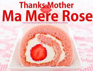 ピンクの丸ごと苺ロールまだ間に合う!【母の日ギフト】母の日限定ロール・マメールロゼミニカ...