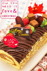 愛と楽しさあふれるクリスマス昨年1500個突破!Xmasノエル生しょこらモンブラン極上生ショコラ...