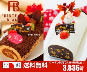ふるさと割30%OFFクリスマスケーキ 2015 予約 送料無料クリスマスケーキ 2015 送料無料 予約ク...