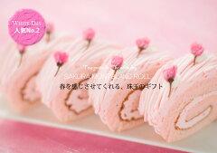 ふるさと割 30%OFF対象品ロールケーキ バレンタインさくら満開モンブランロールお取り寄せ …