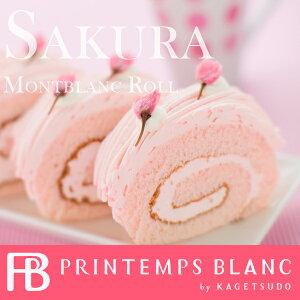 母の日 お花見 桜 ロールケーキ さくら満開モンブランロール お取り寄せ 送料無料【楽ギフ_の…