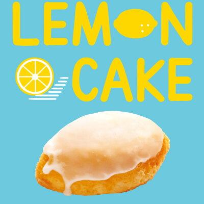 プランタンブランレモンケーキお土産ギフト