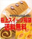 【送料無料】新春特別極上スイーツ福袋2010