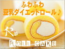 ふわふわ度NO1ロールケーキ豆乳ダイエットロールレビュー件数2500件突破!10万本突破!生クリームたっぷりロールケーキ