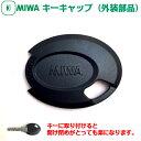 【キーキャップ】MIWA純正キーキャップ(美和ロック大型樹脂ヘッドカバー)PR・PS・DNキー/JNキー/U9・URキー 各タイプあり