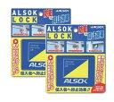 防犯グッズ 窓用 補助錠 ALSOK純正品/アルソックロック...