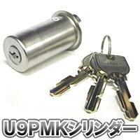 [防犯錠]U9シリンダー【U9シリンダーMIWA-PMKタイプ交換シリンダー】