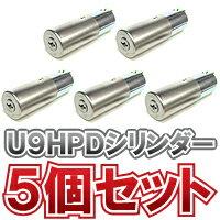 [防犯錠]U9シリンダー【MIWA-HPDタイプ交換シリンダー】シルバー色『お徳5個セット』
