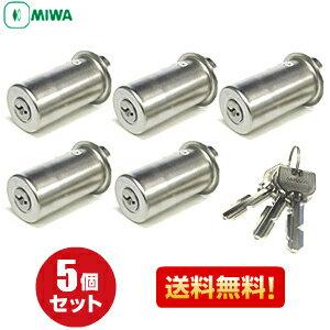 ポイント10倍MIWA 鍵 U9 交換用シリンダー 5個セット MIWA-PMKタイプ交換U9シリンダー シリンダー シリンダー錠 miwa 美和ロック 取替え U9-PMK.CY MIWA 送料無料