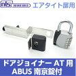 【ドアジョイナー 40/45AT+ABUS南京錠】]エアタイト付扉用玄関 ドア 鍵 ロック
