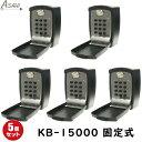 5個セット KB15000 キーボックス 暗証番号 ダイヤル KB-15000 5個セット キーブロック5型 固定式 朝日工...