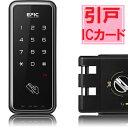 エピック EPIC 電子錠 後付け 補助錠 暗証番号 ICカード 引き戸用 ブラック オートロック TOUCH HOOK2