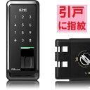 エピック EPIC 電子錠 指紋錠 補助錠 暗証番号 指紋認証 引き戸用 ブラック POPscanHOOK3