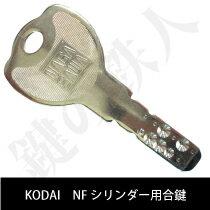 KODAINFシリンダー合鍵