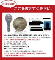 合カギGOAL・V18シリンダー注文方法