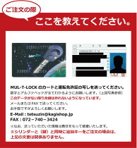 MUL-T-LOCK(マルティロック)(Interactive+)合鍵(あいかぎ)鍵の鉄人注文方法