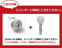 MIWA(美和ロック)U9シリンダー合鍵(あいかぎ)ご注文方法