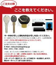 U-shin・SHOWA(ユーシンショーワ)Wキー合鍵(あいかぎ)注文方法