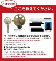 合鍵(アイカギ)WEST(ウエスト)万能引戸錠用キー鍵の鉄人注文方法