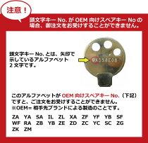 合鍵(アイカギ)WEST(ウエスト)万能引戸錠用キー注意事項
