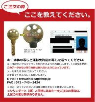 合カギWESTリプレイスシリンダー鍵の鉄人注文方法