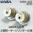 Kaba ace(カバエース)3250MIWA(美和ロック) LIX交換用シリンダー2個同一キー玄関 鍵(カギ)取替えシリンダー■標準キー6本付き■【送料無料】