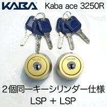 Kabaace(カバエース)3250RMIWA(美和ロック)LSP交換用シリンダー2個同一キー玄関鍵(カギ)取替えシリンダー■標準キー6本付き■【送料無料】