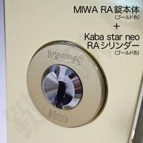 RA錠本体+KabastarNeo(カバスター・ネオ)RAシリンダーゴールド外開き用(シリンダーを入替えてお届けします)