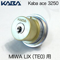Kabaace(カバエース)3250MIWA(美和ロック)LIX交換用シリンダー玄関鍵(カギ)取替えシリンダー■標準キー3本付き■