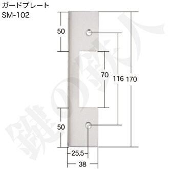 2-1 Door guard plate SM-102 silver